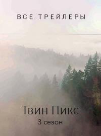 Тизер-трейлер Твин Пикс 3