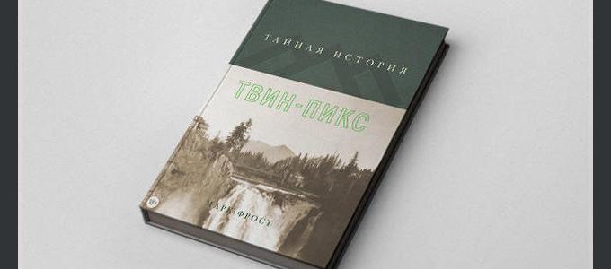 Выиграй книгу Тайная история Твин Пикс