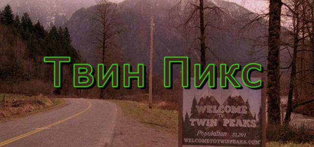 Дата премьеры 3 сезона Твин Пикс в России - 22 мая