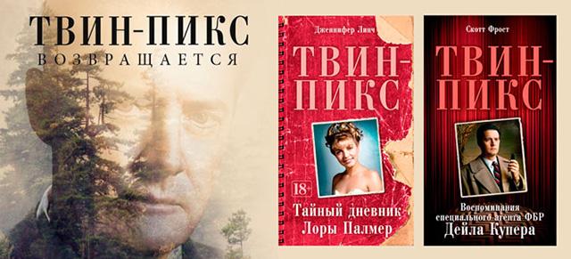 Книги Твин Пикс в порядке выхода
