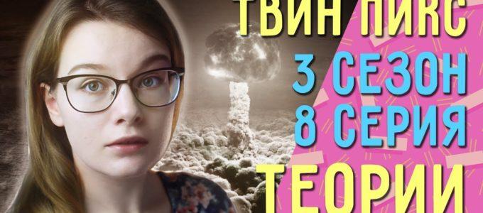 Видео разбор 8 серии 3 сезона Твин Пикс