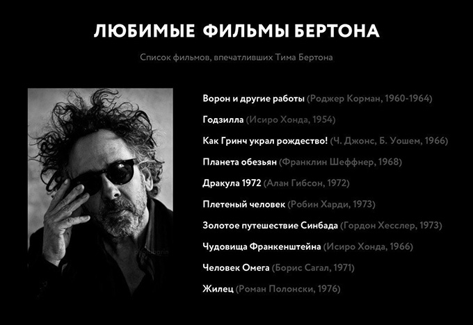Список любимых фильмов Тима Бертона
