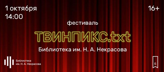 1 октября - фестиваль TwinPeaks.txt в Москве