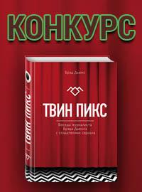 Конкурс - книга Твин Пикс
