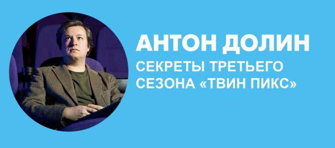Антон Долин раскрывает секреты 3 сезона Твин Пикс