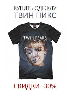 Магазит одежда футболки Твин Пикс