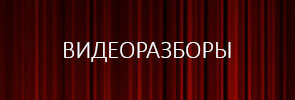 Видеоразборы серий 3 сезона Твин